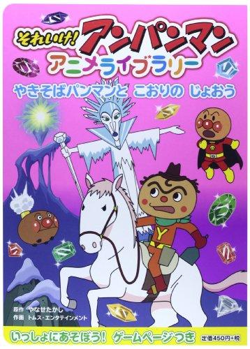 それいけ!アンパンマンアニメライブラリー〈3〉やきそばパンマンとこおりのじょおう (それいけ!アンパンマンアニメライブラリー 3)