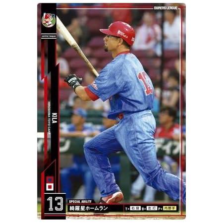 オーナーズリーグ16 黒カード キラ 広島カープ