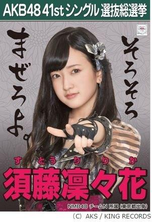 【須藤 凜々花】AKB48 僕たちは戦わない 41st シングル選抜総選挙 劇場盤限定 ポスター風生写真 NMB48チームN