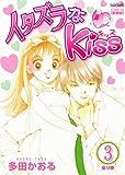 イタズラなKiss 3 (3) (フェアベルコミックス CLASSICO)