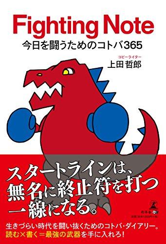 Fighting Note  今日を闘うためのコトバ365