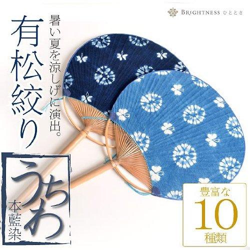 うちわ 本藍染 有松絞り 内輪 utiwasin2772-em【新品】花と小花_淡紺