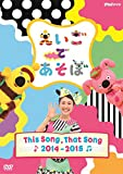 �������ł����� THIS SONG�C THAT SONG 2014�`2015[NSDS-20545][DVD]