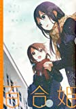 コミック百合姫 2012年 03月号
