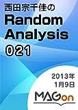 西田宗千佳のRandom Analysis 第021号[2013年1月9日発行] (MAGon)