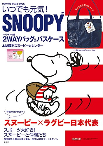 PEANUTS 2017 ‐ いつでも元気!SNOOPY 大きい表紙画像