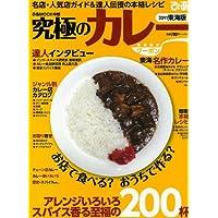 究極のカレー 東海版 2011 (ぴあMOOK)