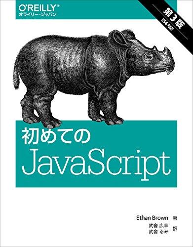 初めてのJavaScript 第3版