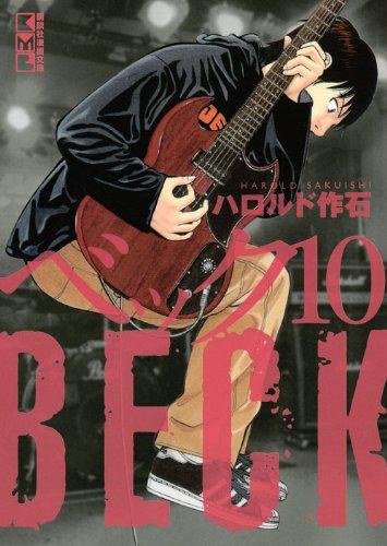 BECK(10) (講談社漫画文庫 は 2-22)