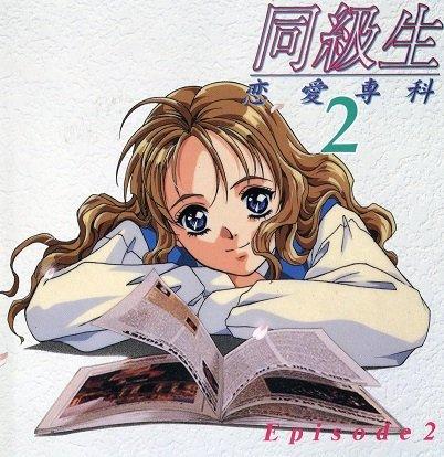 同級生2 恋愛専科(2)