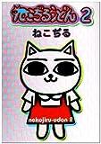 ねこぢるうどん 2 (BiNGO COMICS)