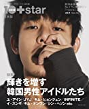 MOOK21「10asia+star(テンアジア・プラス・スター)日本版 vol.4」