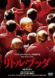 リトル・ブッダ 《IVC 25th ベストバリューコレクション》 [DVD]
