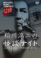 MYSTERY NIGHT TOUR 2013 稲川淳二の怪談ナイト ライブ盤 [DVD]