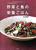 丸元淑生理論らくらく実践 心と体が元気になる!野菜と魚の栄養ごはん (講談社のお料理BOOK)