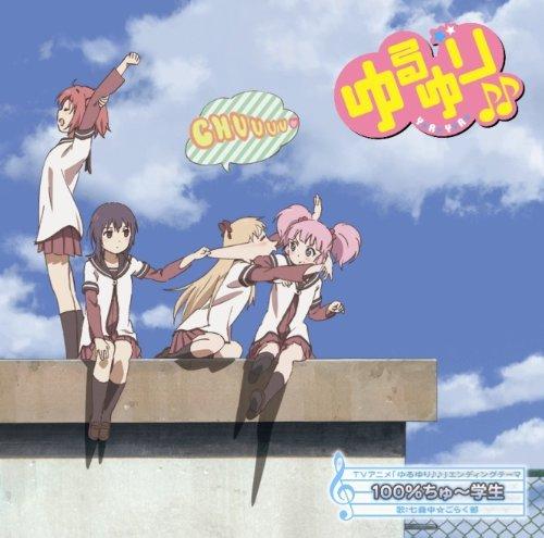 ゆるゆり♪♪ エンディングテーマ 100%ちゅ~学生 (初回限定盤) (キャラカード付)