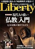 The Liberty (ザ・リバティ) 2013年 04月号 [雑誌]