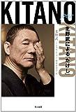 Kitano par Kitano: 北野武による「たけし」 (ハヤカワ・ノンフィクション文庫)