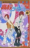 高校デビュー (6) (マーガレットコミックス (4051))