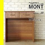 モント(MONT) 80オープンカウンター オープンキッチンカウンター 高さ85センチ キッチンカウンター 完成品 ダスボックス ゴミ箱 収納 完成品 国産 日本製