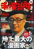 手塚治虫 増補新版 (KAWADE夢ムック 文藝別冊)