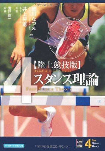 【陸上競技版】4スタンス理論
