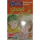 Good GirL 8 (ヤングマガジンKC)