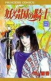 妖精国(アルフヘイム)の騎士 5