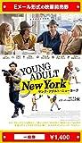 【一般券】『ヤング・アダルト・ニューヨーク』 映画前売券(ムビチケEメール送付タイプ)