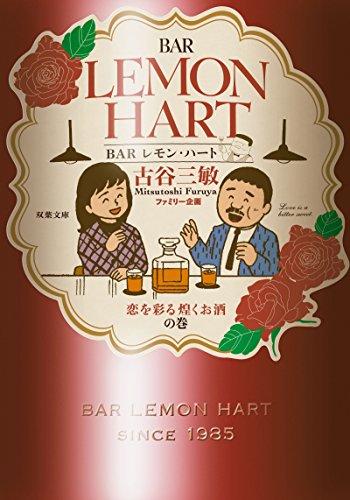 BARレモン・ハート 恋を彩る煌 くお酒 の巻 (双葉文庫)