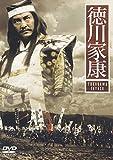 徳川家康[DVD]