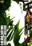 天牌 47巻 (ニチブンコミックス)
