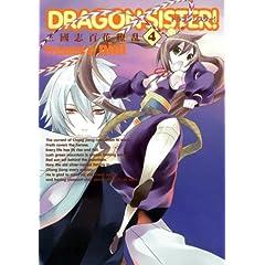 DRAGON SISTER-�O���u-�S��㇗�(4) (BLADE COMICS)