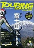 ツーリングマップルマガジン第1号 (昭文社ムック) (商品イメージ)