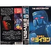 黄金戦士ゴールドライタン [VHS]