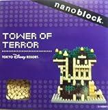 【東京ディズニーリゾート タワーオブテラー ナノブロック】 TDR TOWER OF TERROR nanoblock [おもちゃ&ホビー]