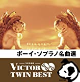 <VICTOR TWIN BEST>ボーイ・ソプラノ名曲選