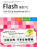 できるクリエイター Flash独習ナビ CS4/CS3&ActionScript 3.0対応 (できるクリエイターシリーズ)