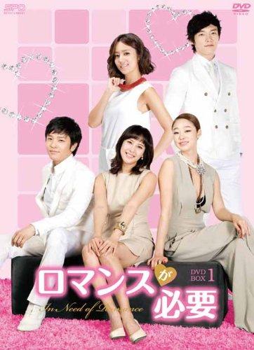 ロマンスが必要 DVD-BOX1