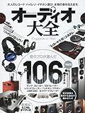 オーディオ大全 (100%ムックシリーズ)