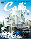 サムネイル:カーサブルータス、最新号(143号) 特集:最強・最新! 住宅案内 スマートライフ2012