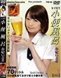 女子校生 小便風呂 春妃いぶき PSD-003 [DVD]