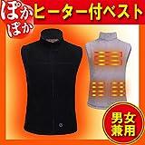 フリースヒートベスト 男女兼用 洗える電熱ウエア スマホ充電可能 (M, ブラック)