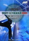 情報サービス産業白書〈2009〉顧客と情報サービス企業とのパートナリングによる関係性の深化