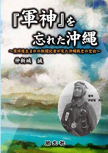 『軍神』を忘れた沖縄