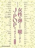 ピアノソロ 女性が弾きたい、聴いてほしいJ-POPあつめました。[保存版] (ピアノ・ソロ)