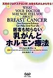 医者も知らない 乳がんとホルモン療法 ~天然のプロゲステロンが、女性を乳がんから守る!~