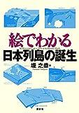絵でわかる日本列島の誕生 (KS絵でわかるシリーズ)