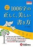 小学漢字1006字の正しく、美しい書き方 (自由自在Pocket)