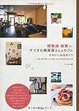琵琶湖・滋賀すてきな雑貨屋さん&カフェ―かわいいお店めぐり